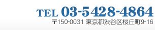 Tel:03-5428-4864 〒150-0031 東京都渋谷区桜丘町9-16